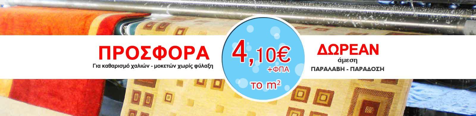 3,29€/τ.μ. Καθαρισμός Χαλιών - Μοκετών Προσφορά Ταπητοκαθαριστηρίου