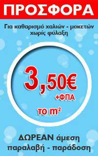 Προσφορά καθαρισμός χαλιών με 3,29€/τμ Ταπητοκαθαριστήριο Κέντρο Καθαρισμού Χαλιών