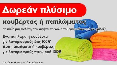 Δωρεάν Πλύσιμο Κουβέρτας & Παπλώματος - Ταπητοκαθαριστήριο Κέντρο Καθαρισμού Χαλιών